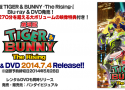 [轉][7月新番劇場版][幻之&囧夏][TIGER & BUNNY The Rising][簡][MP4][V2]