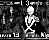 【JOJO熱情漢化組】 Bleach 死神 第613話《The Ordinary Peace》