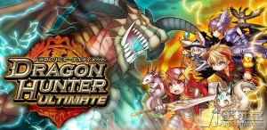 Dragon-Hunter-Ultimate-0819-01