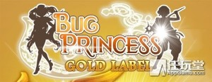 Bug-Princess-GOLD-LABEL-1-600x232
