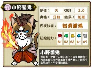 珍卡「小野貓鬼」代表技能「智勇兼備」