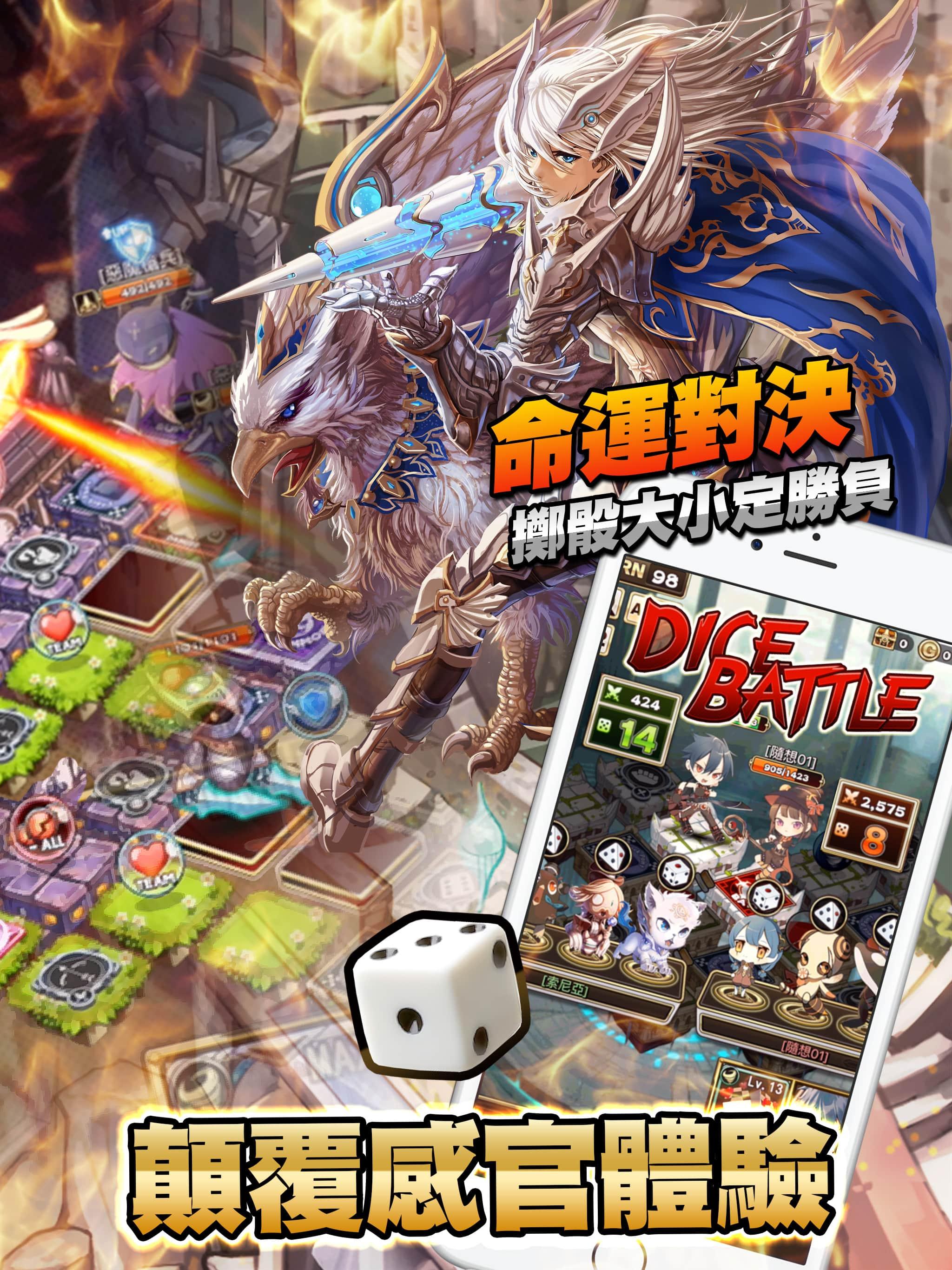 《圖一:顛覆感官 Dice Battle對決!》