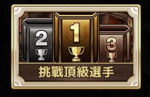 《圖六:新系統【挑戰頂級選手】給玩家機會越級挑戰競技場前3 》