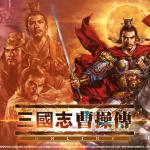 經典SRPG機迷嘅集體回憶  《三國志曹操傳Online》即將推出