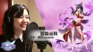 田尻ayame這一次演繹靈狐雪莉 完全展現出狐媚的誘惑魅力