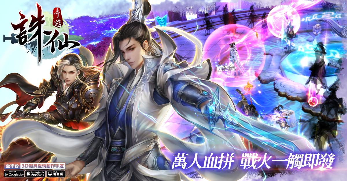 《誅仙》手遊搶先揭露全新版本「王者爭鋒」將於三月登場