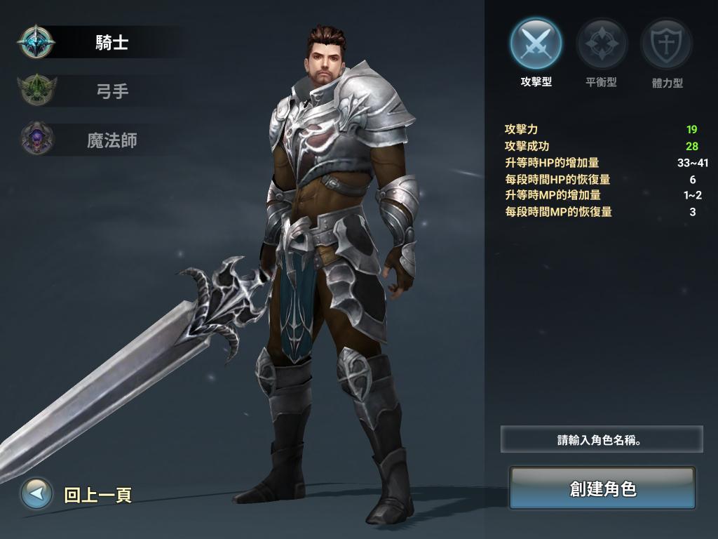 攻擊型騎士