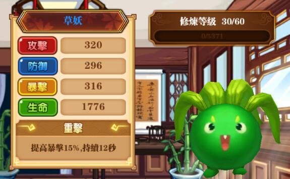 第5張-草妖