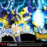《數碼暴龍Online》震動大地的雷電力量 ! 「電光獸 」強勢登場!