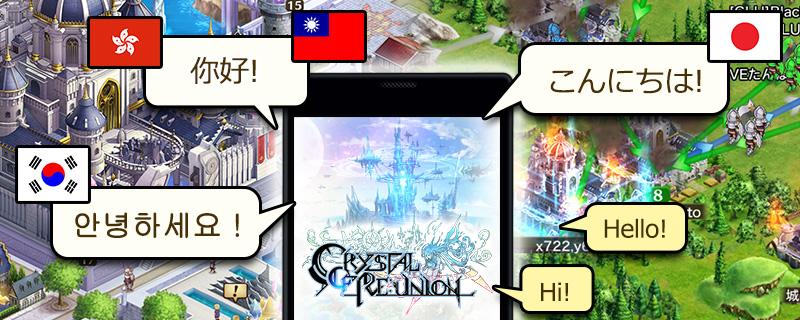 02_聊天翻譯,順暢與海外玩家溝通