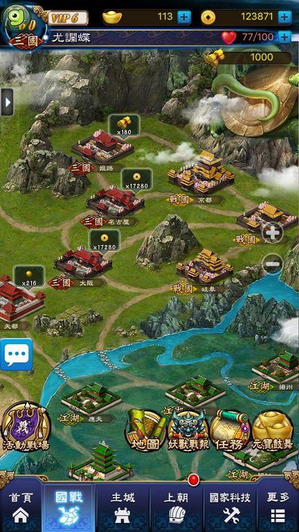 三國及戰國陣營的國戰主城分布圖。