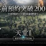 超人氣MMORPG手遊《天堂2:革命》39日內突破2百萬人參與事前預約活動