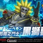 《數碼暴龍Online》全新暗之鬥士 ! 黑獅獸 與 凱撒獅子獸