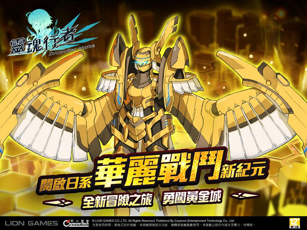 ★《靈魂行者Online》於今(4)日推出「勇闖黃金城副本」改版,並推出金色系列靈魂武器設計圖。