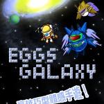 高技巧型體感手遊《Eggs Galaxy》AN版上架!全民努力向上!