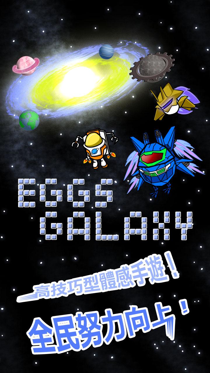 《Eggs Galaxy》AN版上架!1月12日全民努力向上!