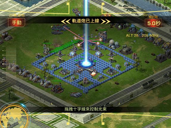 圖六 攻擊利器-離子砲