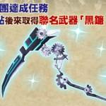 《魔物獵人EXPLORE》最華麗聯名─時鐘機關之星與狩獵嘉年華攜手登場!聯名黑鐮武器限定推出!