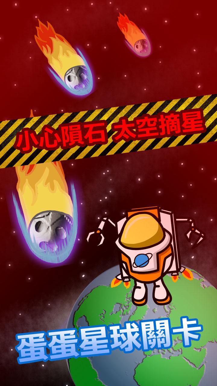 蛋蛋星球關卡─小心隕石、太空摘星