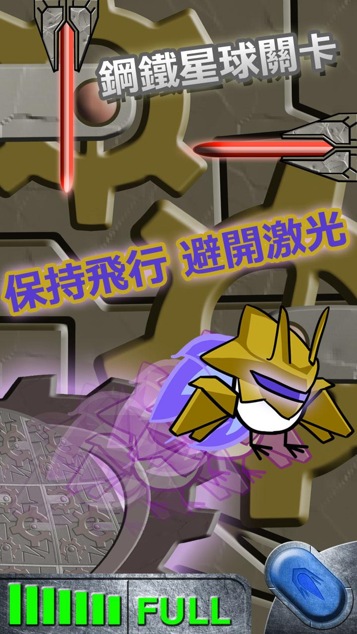 死亡星球關卡─子彈連發、擊退蜘蛛
