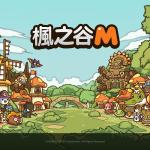 繼承原作特色手遊新作 《楓之谷M》國際Beta Test正式展開!