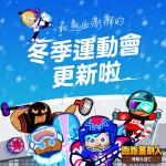《跑跑薑餅人: 烤箱大逃亡》冬季運動會盛大展開