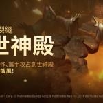 網石遊戲為《天堂2:革命》推出新時空裂縫副本「創世神殿」  慶祝更新活動同步登場