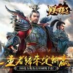 2018年台北國際電玩展 宇峻奧汀 歡慶《三國群英傳》20周年