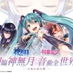 日系幻想手機遊戲《神無月》雙版本即日開放下載  「初音未來」專屬角色卡同步曝光