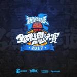 《街頭籃球》OldMan與名人堂戰隊將代表台灣出征全球總決賽