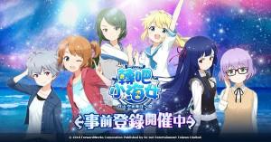So-net取得《轉吧!小海女!》台港澳繁中版代理,預計2月上市