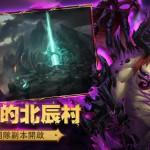 《光明之戰》四大惡魔降臨 迄今最大團本「燃燒的北辰村」重量登場