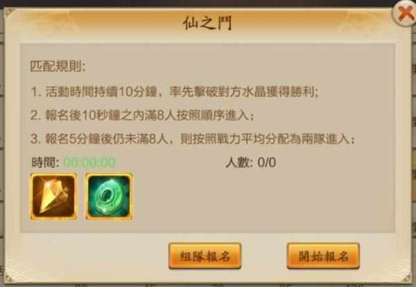 08-仙之鬥組隊