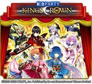 【 So-net 新聞用圖01】《白貓Project》3週年前夜祭「Kings Crown」期間限定活動 1 月 25 日熱血登場!