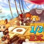 NC TAIWAN《瞳光IRIS M》1月30日雙平台上市!