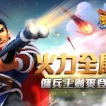 《蓋世英雄Finail Heroes》全新英雄傭兵王颯爽登場,同步釋出營地玩法!