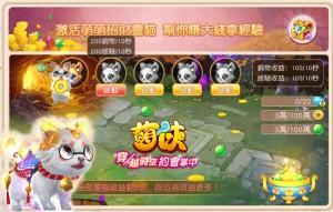 4. 招財貓
