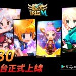 NC TAIWAN《瞳光IRIS M》今日正式於雙平台上市!