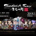 《Thunderbolt Fantasy東離劍遊紀之生死一劍》  封測日期確定!遊戲角色製作花絮大公開!