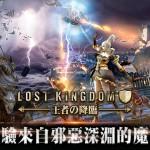 《Lost Kingdom-王者の降臨》釋出第五大職業「邪靈巫師」