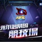 第三屆HPL全球總決賽即將開戰《全民槍戰》項目總獎金220萬台幣