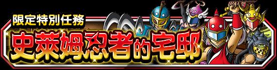 banner_info_tw_875