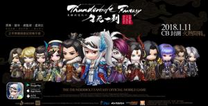 ▲《Thunderbolt Fantasy東離劍遊紀之生死一劍》封測今日正式開催!