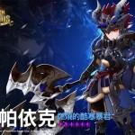 網石遊戲為RPG手遊《七騎士》推出覺醒「斯帕依克」更新
