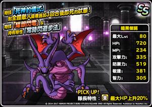 monster_tw_386