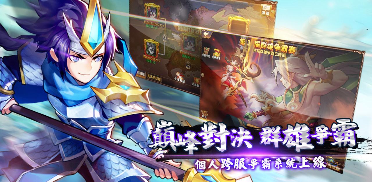 圖三:蜀國戰神趙雲自身的「一騎」天賦,搭配蜀國陣中武將,將在戰場上反覆衝殺,直到敵軍潰敗。