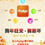 《Pay2go電子錢包》歡慶新春紅利齊發  限量紅包大fun送 台灣燈會好康享不完
