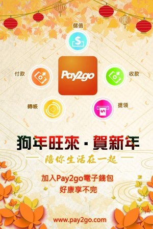 《Pay2go電子錢包》陪你一起過新年