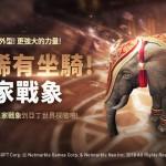 網石遊戲旗下《天堂2:革命》舉辦紅包活動並推出全新坐騎