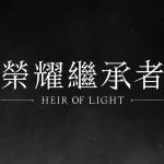 《榮耀繼承者》精彩戰鬥畫面釋出!